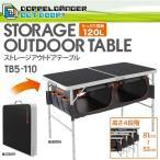 折りたたみテーブル プラスチック 高さ調整 ドッペルギャンガー アウトドア ストレージアウトドアテーブル tb5-110