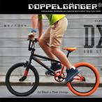 20インチ BMX ブラックオレンジ ストリート 自転車 ハンドル タイヤ パーツ ドッペルギャンガー dx20