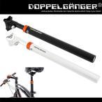 ハイブリッド サスペンション シートポスト(自転車 アクセサリー・グッズ ドッペルギャンガー DOPPELGANGER)dsp095