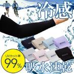 吸水速乾 アームカバー 基本型 UVカット スポーツ ロング メンズ レディース おしゃれ 冷感