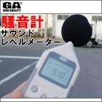 騒音計 サウンドレベルメーター 騒音 音量 測定器 計測器 デジタル BSgs-04