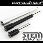 ステムアダプター 変換コラム ロング ブラック 自転車 ドッペルギャンガー doppelganger dhs149l