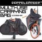 シーンに合わせて持ち運びのスタイルを変える輪行バッグ
