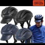 自転車 ヘルメット カスク サイクル 通学 ドッペルギャンガー ブリムカスク BSDHL220