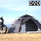 ライダーズ ワンタッチテント バイク 超軽量 ツーリングテント ドッペルギャンガー アウトドア t2-275