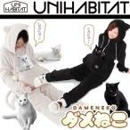 ダメねこ UDN-33(着る毛布 人型フリース 人型寝袋 部屋着 ルームウェア にゃんガルー UNIHABITAT ユニハビタット)