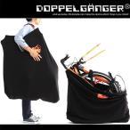 キャリーバッグ キャリングバッグ 輪行バッグ 輪行袋 自転車 収納袋 ドッペルギャンガー DOPPELGANGER 丸呑みペリカンバッグ BSdcb298