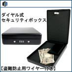 セキュリティ ボックス ダイヤル式 キーボックス サーフィン 鍵 金庫 手提げ 小型 家庭用 貴重品袋