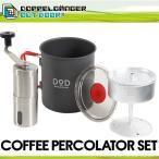 クッカー&パーコレーター・ミルセット キャンプ コーヒーメーカー ミル付き コーヒーミル 手動 携帯 ドッペルギャンガー アウトドア ドリッパー