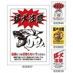 ペット用品 ゲートサイン ステッカー (防水タイプ) 猛犬注意