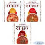 代引不可品  バタチキ3種10食セット(バターチキンカレー・チキンカレー各3食・キーマカレー4食)