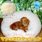 ペットクッション ペットベッド 犬用 猫用 低反発 マシュマロクッション