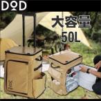 ショッピングクーラー クーラーボックス 50L キャスター付き キャリー クーラーバッグ 大容量 大型 保冷力 おしゃれ アウトドア DOD バベコロ cl1-590-tn