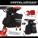 サドルバッグ サイクルバッグ 自転車 大容量 ロードバイク ドッペルギャンガー DOPPELGANGER エクステンションサドルバッグ dbs353