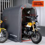 ストレージバイクガレージ Mサイズ サイクルテント サイクルハウス バイクテント バイクガレージ 自転車置き場 屋根 簡易 自転車 dcc330m