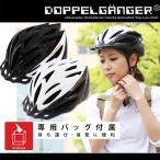 ヘルメット 自転車 大人 サイクルヘルメット バイザー アジャスター ドッペルギャンガー doppelganger dhl359