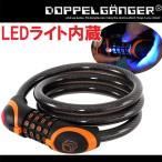 ダイヤルロック ワイヤーロック LED カギ 鍵 錠 自転車 ドッペルギャンガー DOPPELGANGER ダイヤルコンボLEDワイヤーロック dkl331-bk