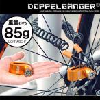 ディスクロック ワイヤーロック カギ 鍵 錠 自転車 バイク ドッペルギャンガー DOPPELGANGER コンパクトディスクロック dkl357