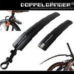 スライド式 泥除け セット 自転車 DOPPELGANGER ドッペルギャンガー テレスコピックマッドガードセット dms338