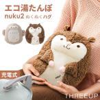 蓄熱式 エコ湯たんぽ HUGアニマル nuku2 充電 アンカ コードレス 動物 ぬいぐるみ かわいい 快眠 プレゼント ewt-1844