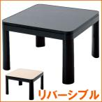 カジュアルコタツ 60×60cm ブラック ナチュラル リバーシブル こたつ 正方形 テーブル おしゃれ 北欧 ヒーターユニット セット カバー 布団 無し