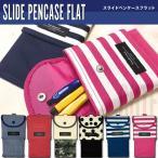 ペンケース 筆箱 女の子 男の子 かわいい 中学生 高校生 シンプル レディース ブランド ペン立て おしゃれ スライドペンケースフラット