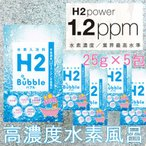 水素風呂 水素バス 入浴剤 水素 H2バブル 25g×5包 スターター ペット