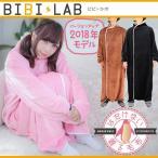 はだけない着る毛布 人型フリース 全身フリース 人型寝袋 部屋着 ルームウェア BIBILAB ビビラボ hfm-m-bw hfm-l-nvy