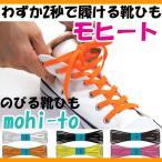 靴紐 ゴム伸びる靴ひも 平紐タイプ シューレース スニーカー おしゃれ モヒート mhs120
