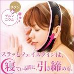 NEW 小顔 リフトアップ ベルト マスク ベルト グッズ 二重あご 矯正 コルセット 美顔器 マッサージ器