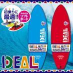 サーフボード ソフトボード ショート サーフィン 初心者 子供 3フィン リーシュコード付き 5'5 アイディールサーフ