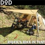 ツーリングテント バイク 軽量 コンパクト ドッペルギャンガー アウトドア DOPPELGANGER OUTDOOR ライダーズバイクインテント t2-466-tn