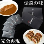 【贈答用】芦屋うめちゃんの味 餃子3箱・カレー5袋セット 梅ちゃん レトルトカレー セット 詰め合わせ 高級 冷凍餃子