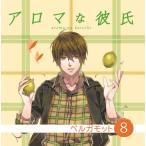 アロマな彼氏 vol.8 ベルガモット/CV:前野智昭/シチュエーションCD