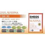 エネオス サスティナ SN 5W-30 4L 100%化学合成油 送料無料