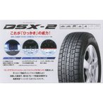 2014年製【新品】 ダンロップ DSX-2 155/65R14 送料無料