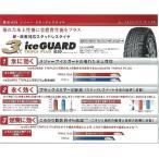 2014年製【新品】 ヨコハマ アイスガードトリプルプラス IG30プラス 155/65R14 送料無料