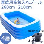 プール 家庭用 ビニールプール ファミリープール  子供用 プール 大型 水遊び 大きいプール 四角 PVC素材 独立気室 暑さ対策 厚く 漏れ防止 自宅 屋外用