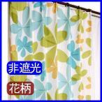 シアーカーテン 幅50〜100cm×丈80〜100cm 非遮光 花柄 ビアンカ グリーン 1枚入り