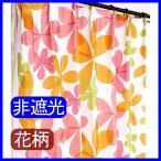 シアーカーテン 幅50〜100cm×丈80〜100cm 非遮光 花柄 ビアンカ オレンジ 1枚入り