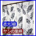 カーテン 幅110〜150cm×丈105〜150cm 遮光3級 ヤシの葉柄 ホワイト 1枚入り