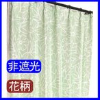 シアーカーテン 幅50〜100cm×丈205〜250cm 非遮光 花柄 ステラ グリーン 1枚入り