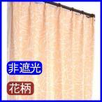 シアーカーテン 幅50〜100cm×丈80〜100cm 非遮光 花柄 ステラ オレンジ 1枚入り