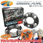 DIGICAM デジキャン 超高強度鍛造ワイドトレッドスペーサー25mm限定特価