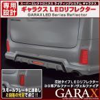 GARAX ギャラクス 反射タイプLEDリフレクター 30系アルファード/30系ヴェルファイア (ハイブリッド含む) S/Zグレード専用 レッドカラー