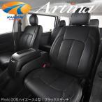 Artina  スタンダードシートカバー200系ハイエース4型特別仕様車DARK PRIME[スーパーGL]ブラック/ブラックステッチ AR-T2250BK