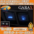 ★K'SPEC GARAX ギャラクス★フューエル & ボンネット オープナー点灯キット トヨタ汎用タイプ