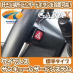 ★K'SPEC GARAX ギャラクス★ワイヤレスサンキューハザードシステム【標準タイプ】