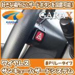 ★K'SPEC GARAX ギャラクス★ワイヤレスサンキューハザードシステム【トヨタ汎用 8Pリレータイプ】