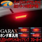 K'SPEC GARAX ギャラクス ホンダ車汎用LEDハイマウントストップランプ[フローボード]
